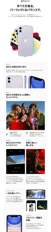 iphone11ページ