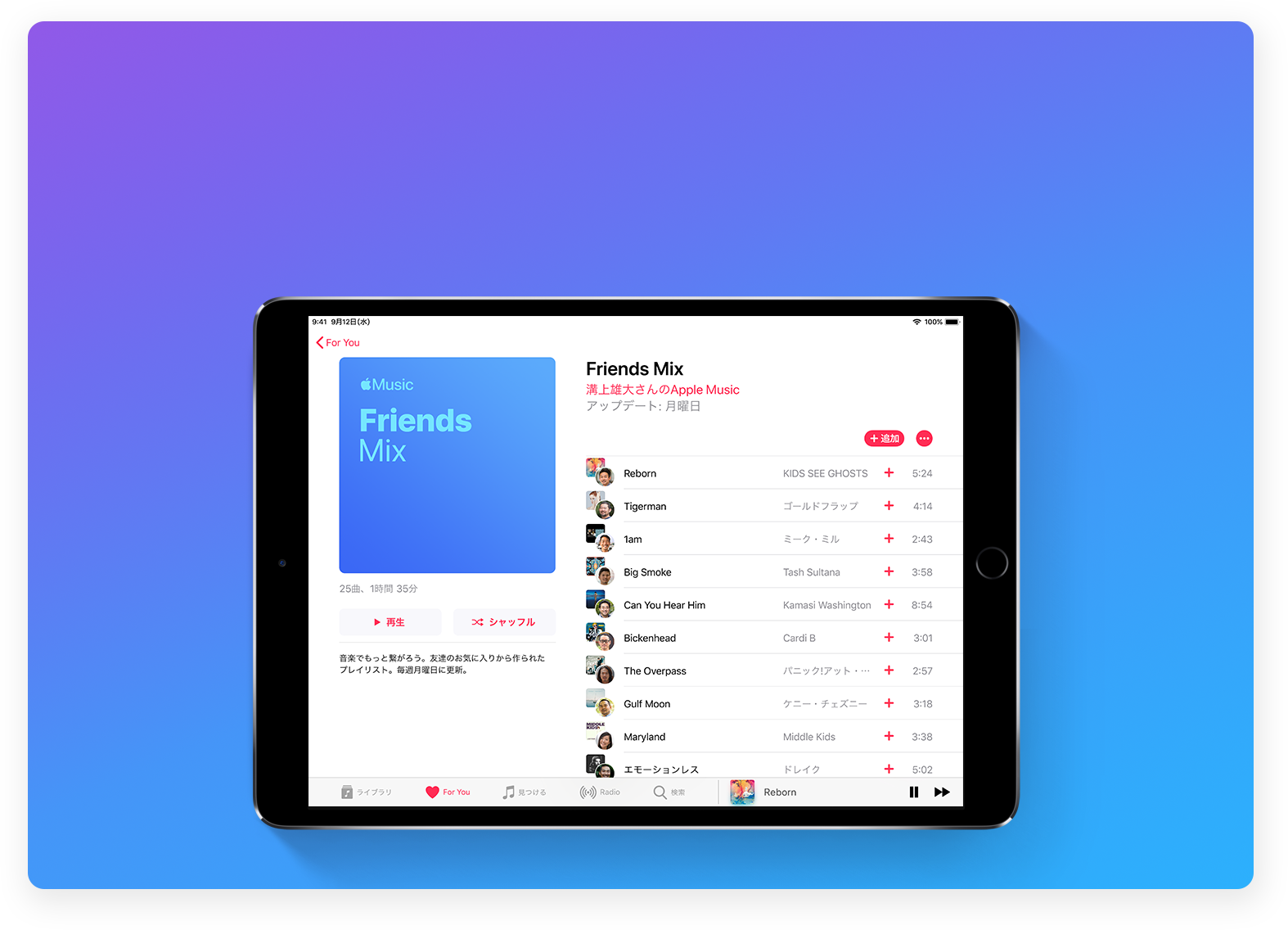 iPadとApple Music