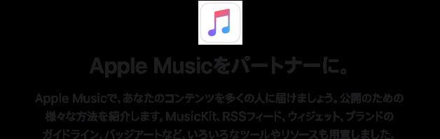 apple musicをパートナーに