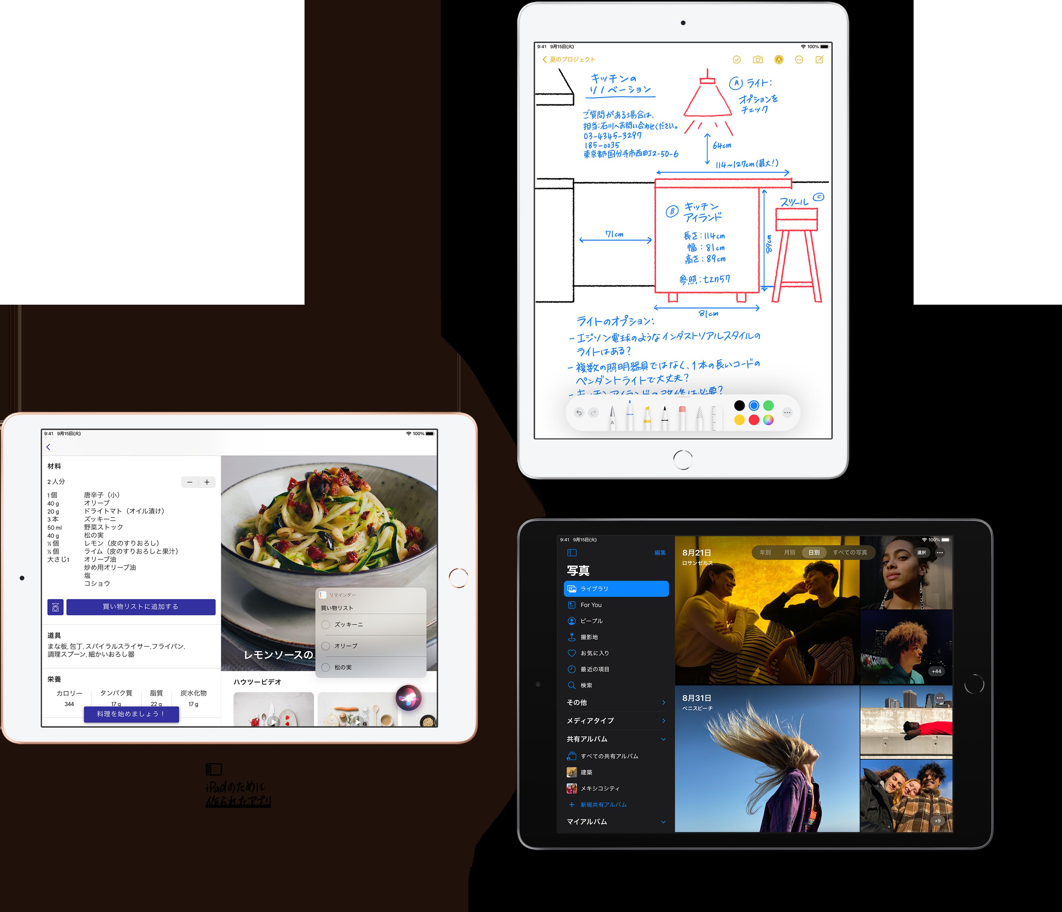 iPodOSで、できることを広げよう。