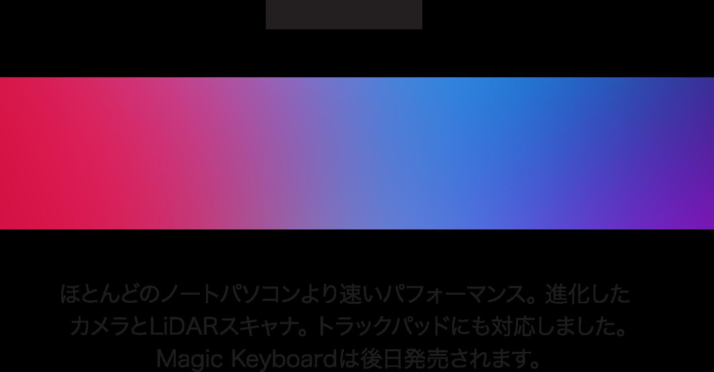 ipadproロゴ