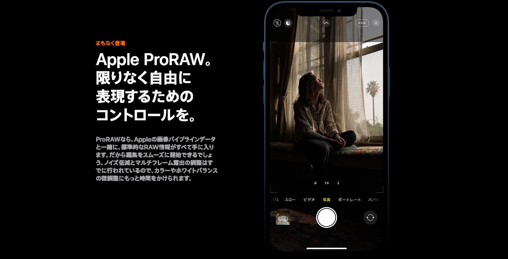 Apple ProRAW。限りなく自由に表現するためのコントロールを。