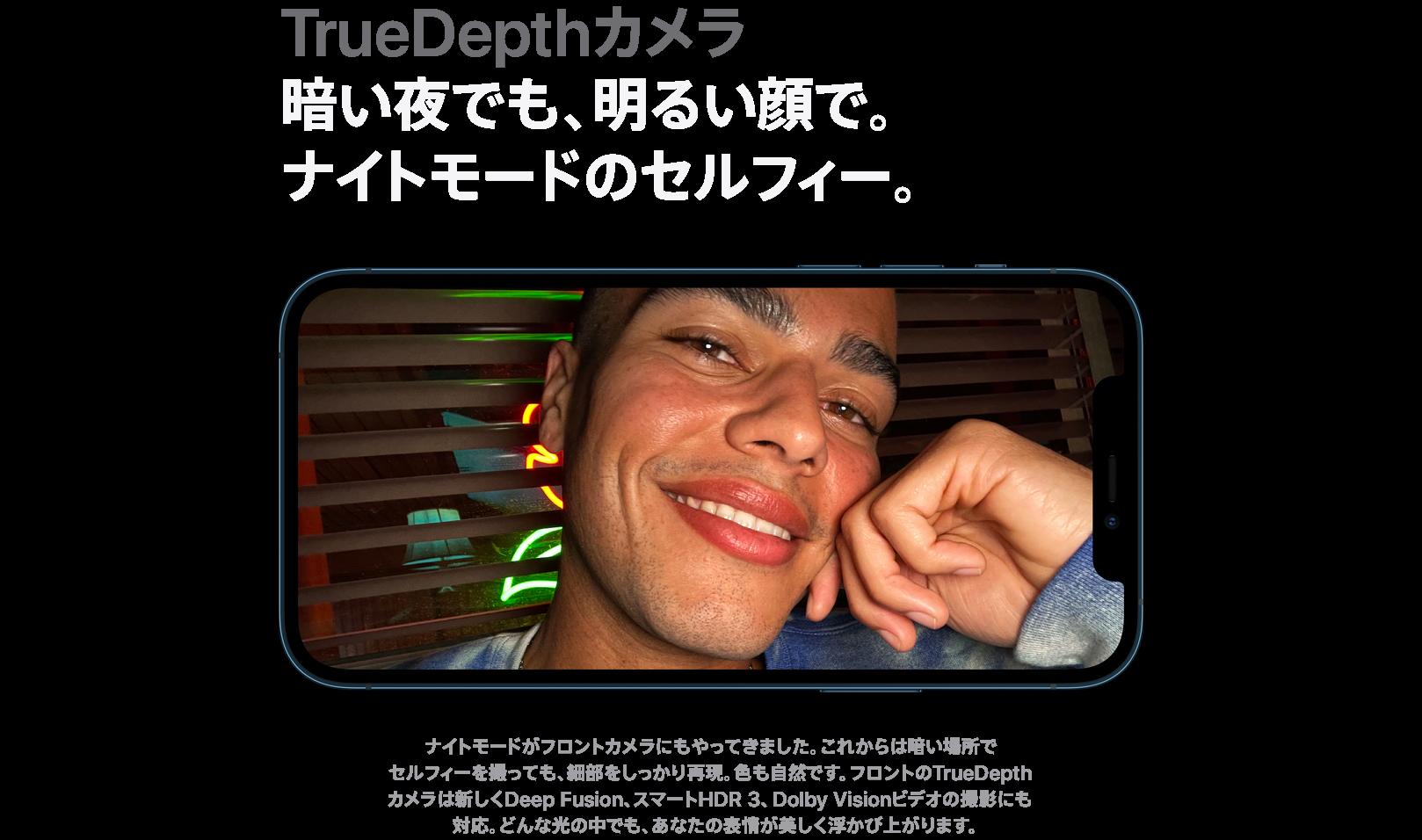 TrueDepthカメラ 暗い夜でも、明るい顔で。ナイトモードのセルフィー。