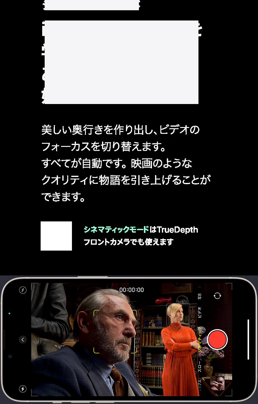 iphone13 Pro シネマティックモード