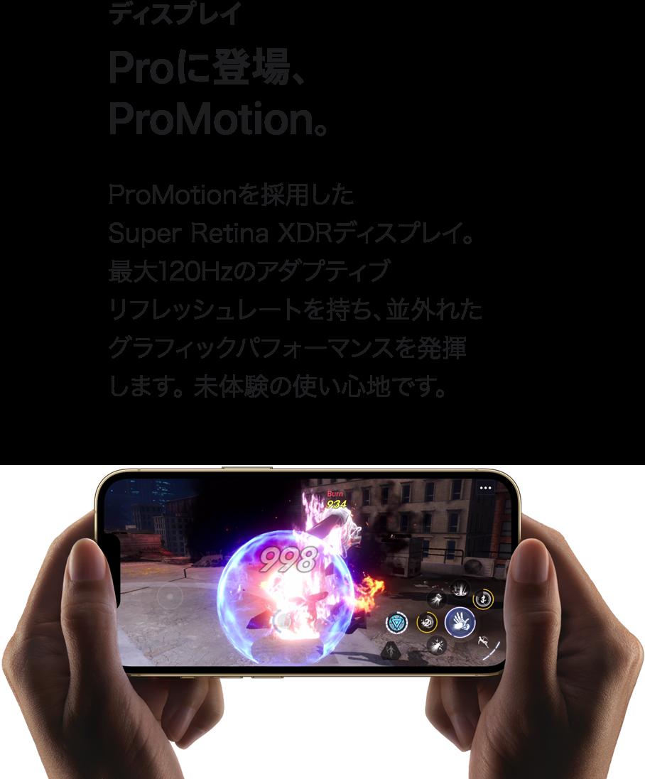 iphone13 pro ディスプレイ