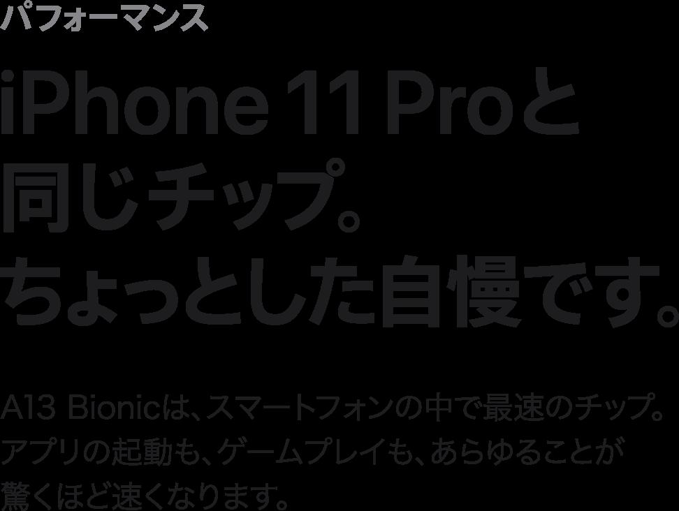 iphoneSEパフォーマンス