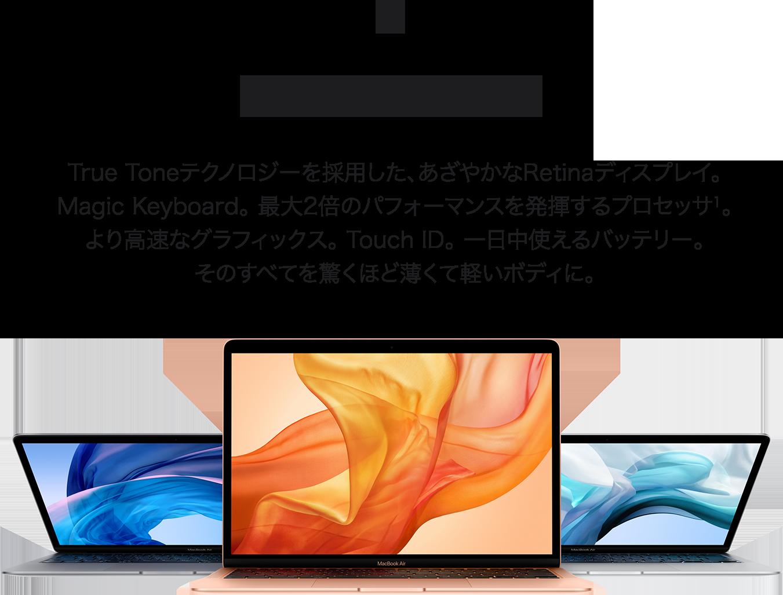macbook air トップ