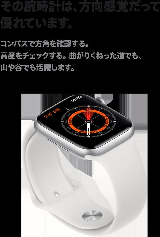 その腕時計は方向感覚だって優れています。