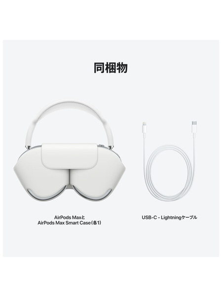 AirPods Max 詳細画像 シルバー 4